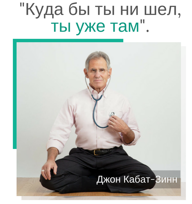 Джон Кабат-Зинн