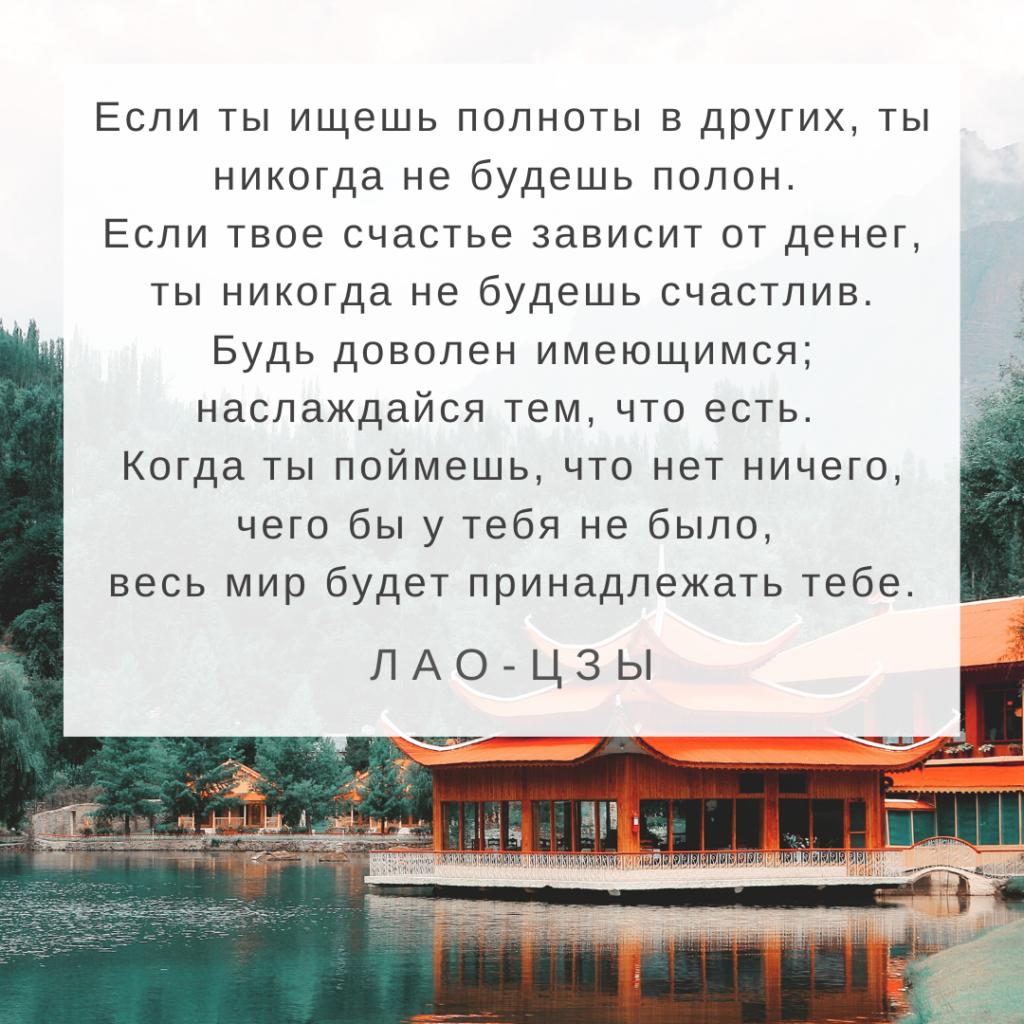 лао-цзы цитаты