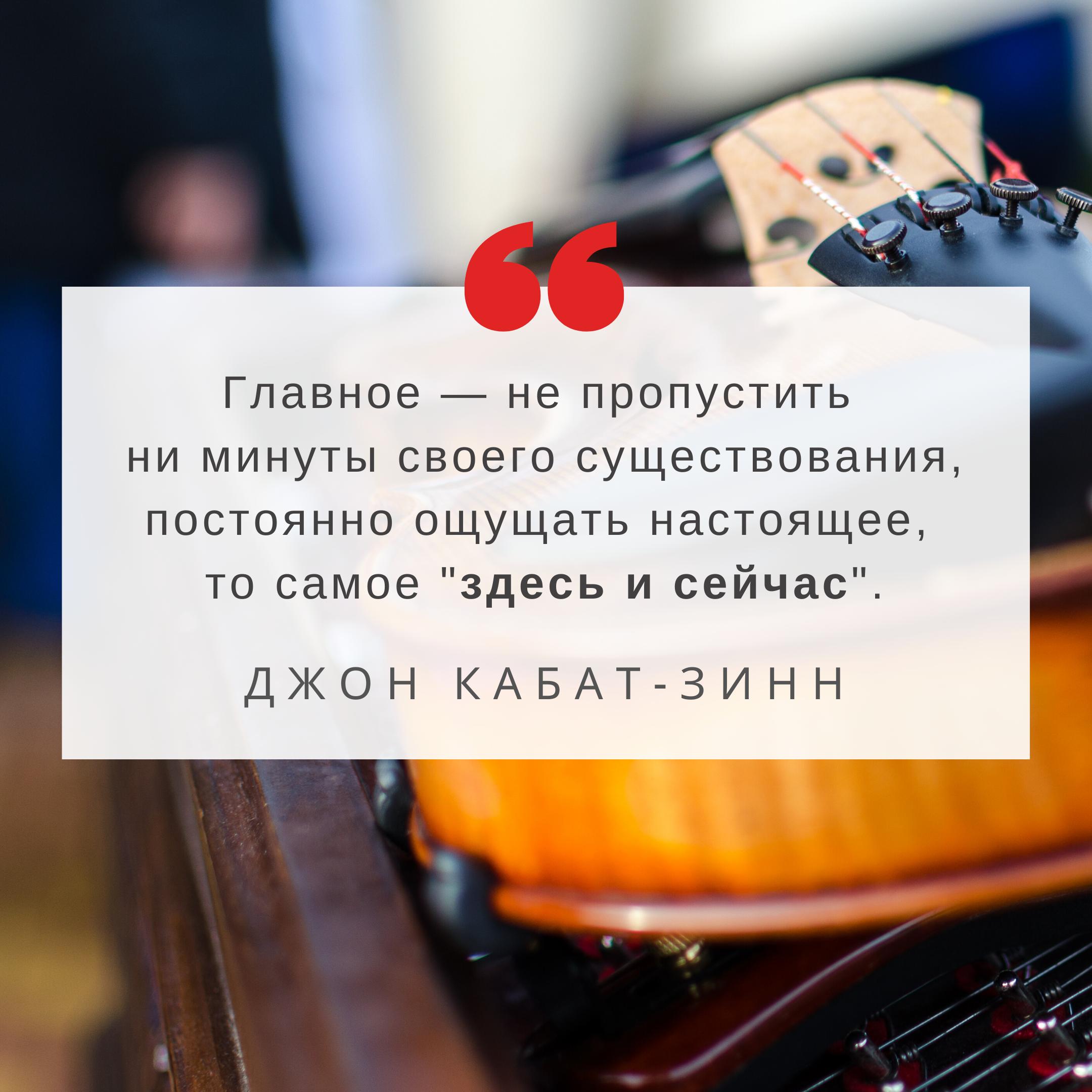 кабат-зинн цитаты
