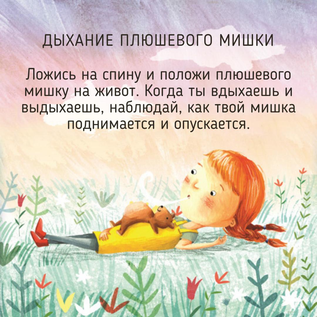 майндфулнесс для детей